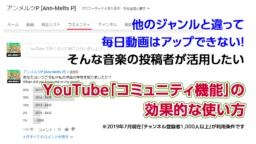 YouTube「コミュニティ機能」の効果的な使い方【ボカロP・ミュージシャン向け】