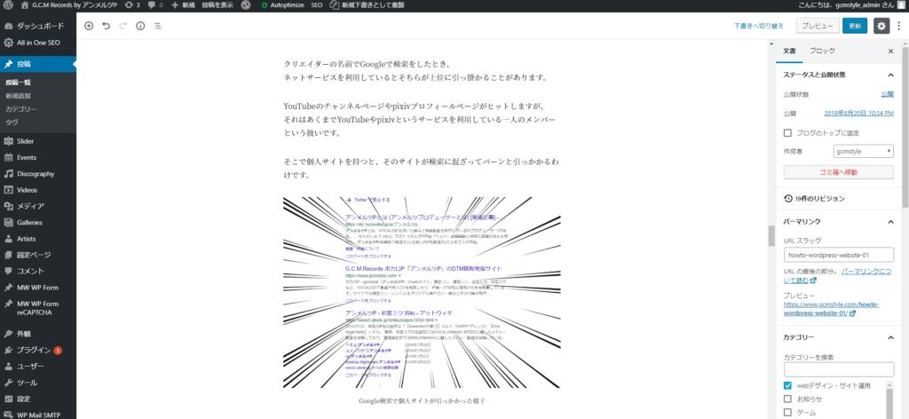WordPressの管理画面(投稿の編集)