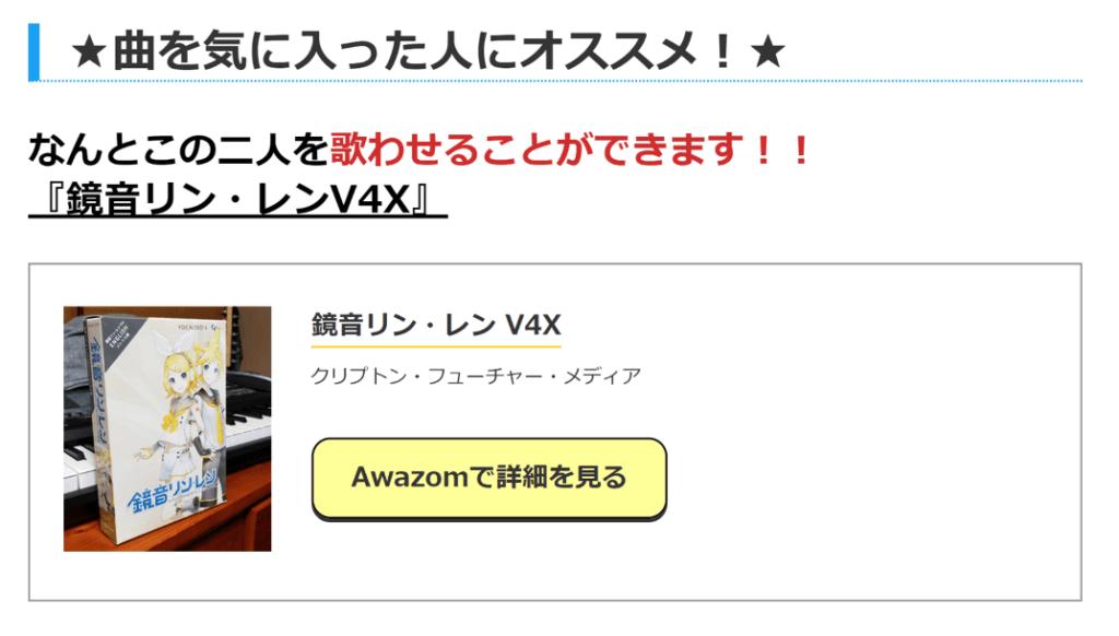 Awazom「鏡音リン・レンV4X」