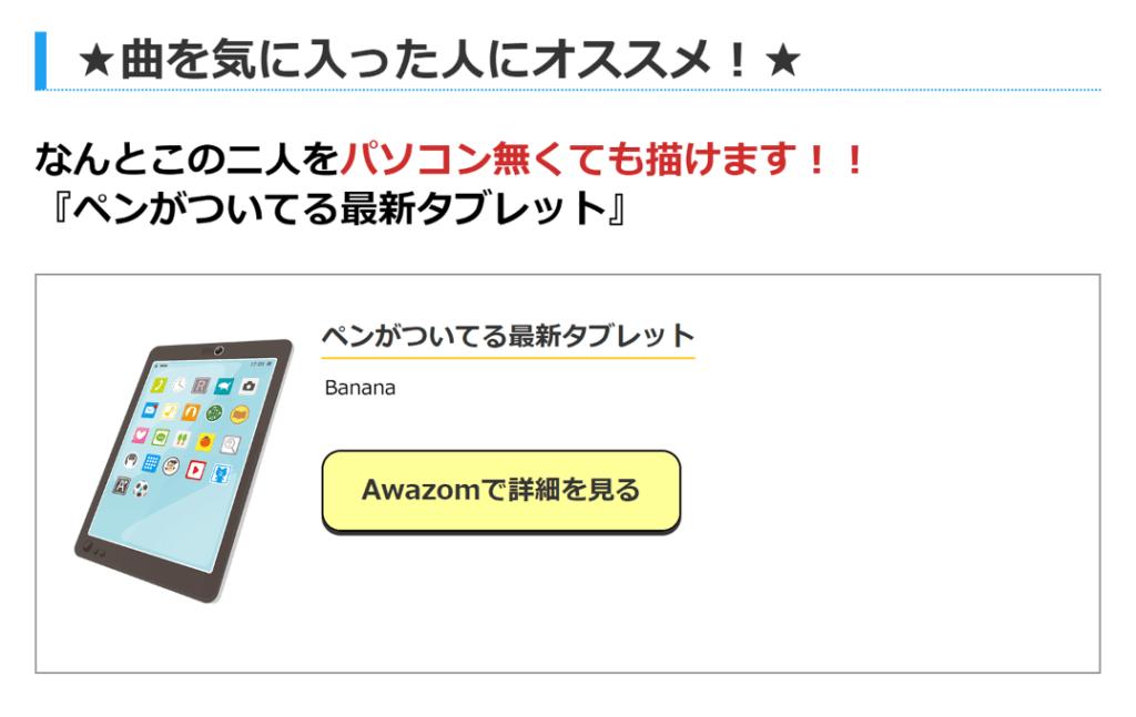 Awazom「ペンがついてる最新タブレット」