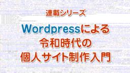 令和時代の個人サイト制作入門(6)WordPressの管理画面