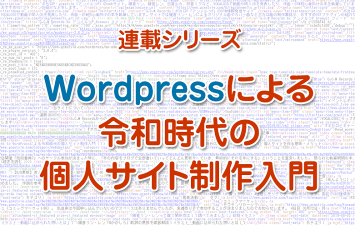 連載シリーズ「WordPressによる令和時代の個人サイト制作入門」アイキャッチ画像