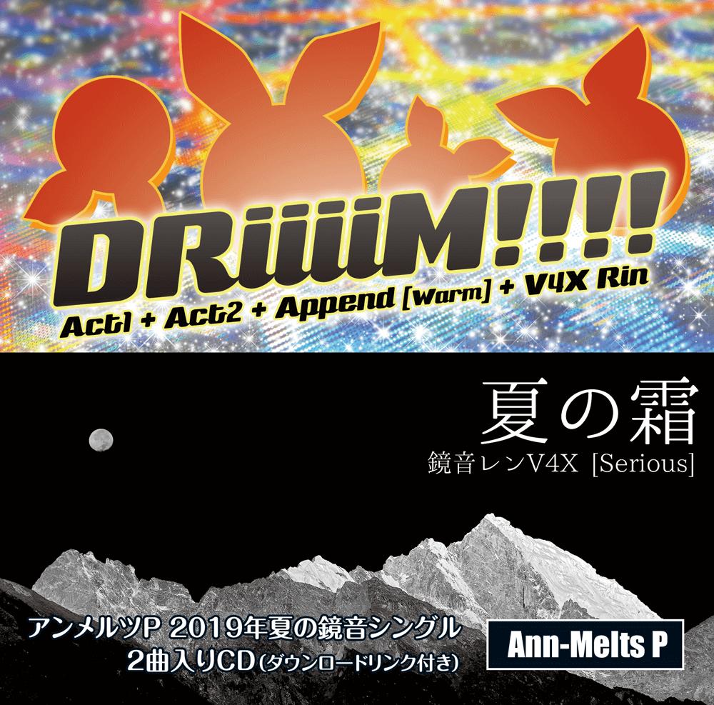 『DRiiiiM!!!!/夏の霜』ジャケット画像