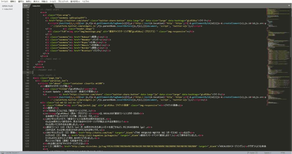 Sublime Text 3の画面