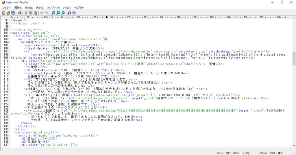 TeraPadの画面