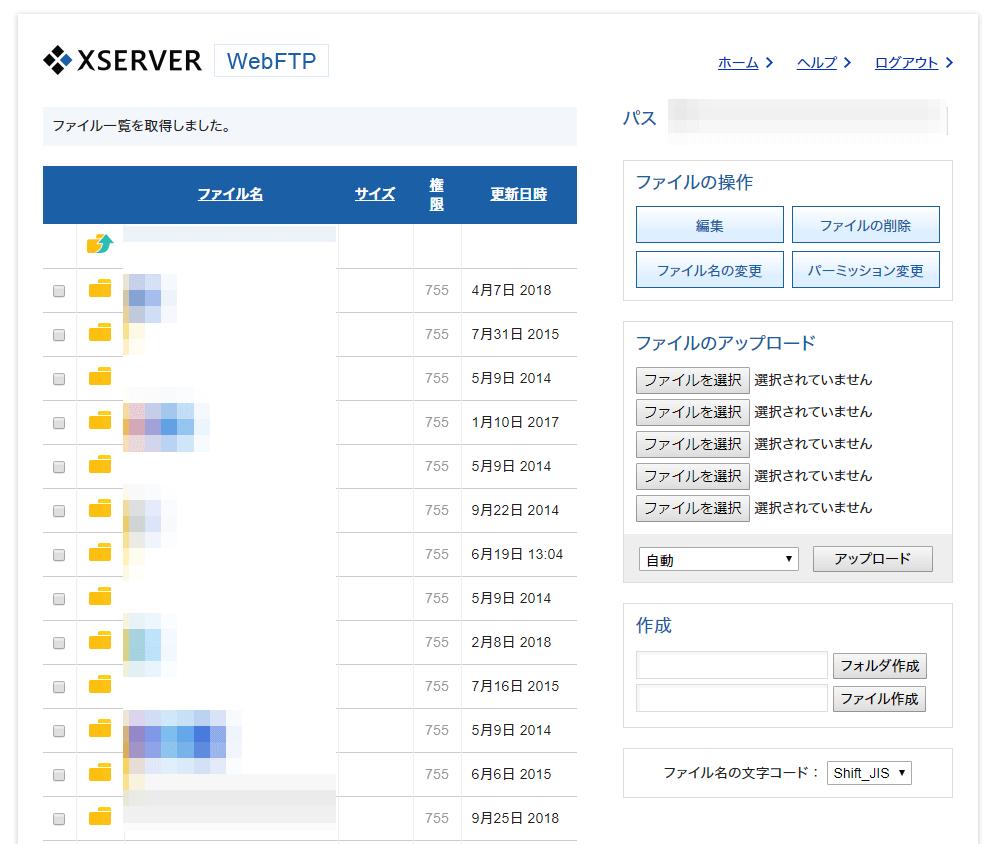 エックスサーバーのファイルマネージャー(WebFTP)