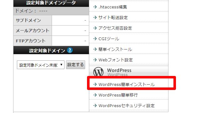 WordPress簡単インストールをメニューから選ぶ