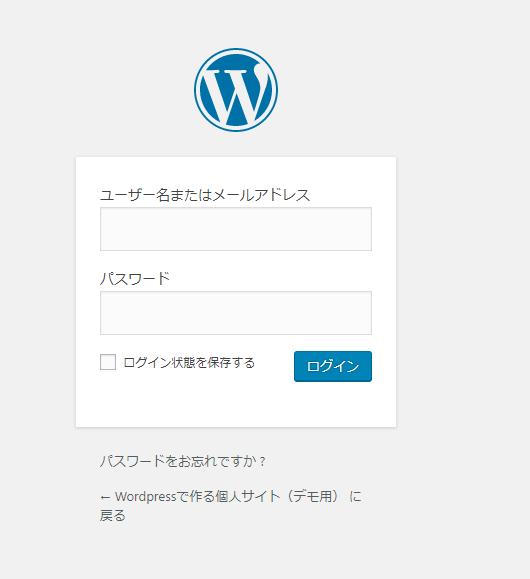 WordPressの管理画面にログインするための画面