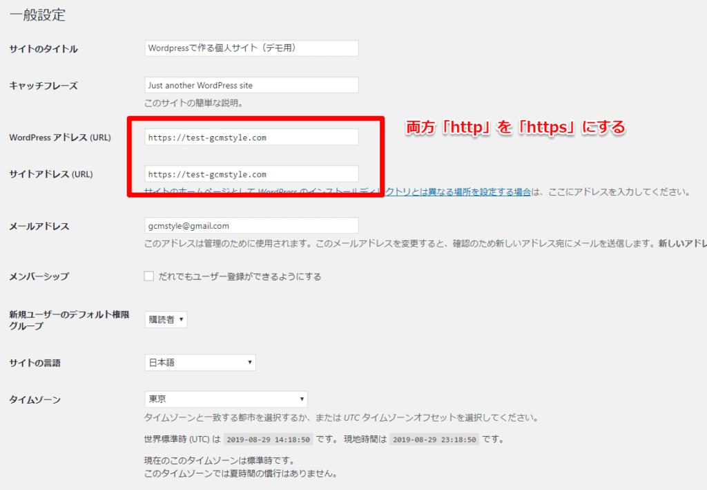 「WordPressアドレス」と「サイトアドレス」両方をhttpsで始まるアドレスに変更
