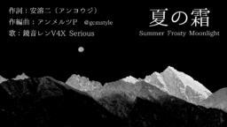 動画投稿「夏の霜/鏡音レンV4X Serious」