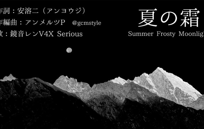 夏の霜/鏡音レンV4X Serious アイキャッチ用