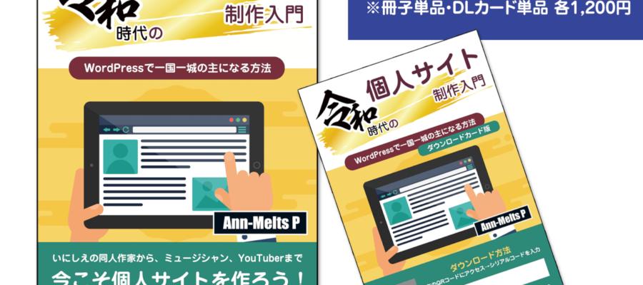「令和時代の個人サイト制作入門」表紙