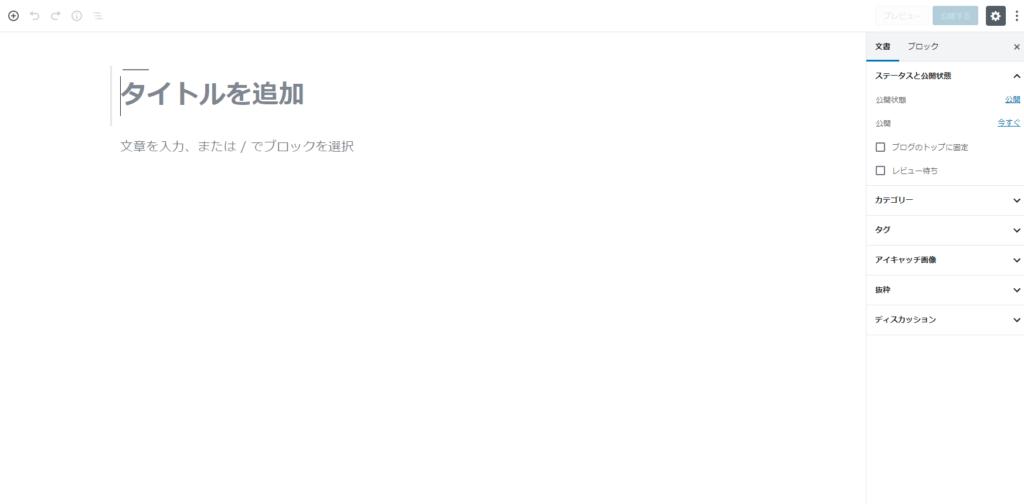 WordPress「投稿」→「新規追加」画面(バージョン5以降の場合)
