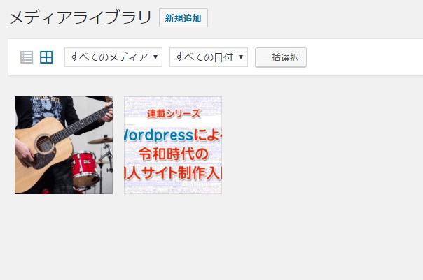 WordPress「メディア」画面。アップした画像のサムネイルがまとめて表示される