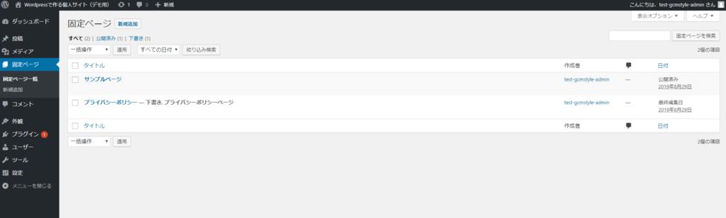 WordPress「固定ページ」一覧表示画面