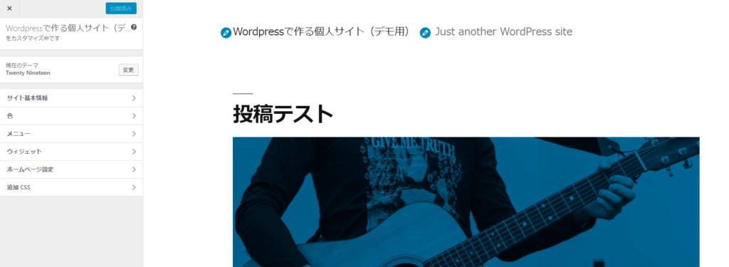 WordPress「外観」→「テーマカスタマイズ」画面
