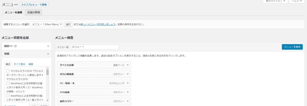 WordPress「外観」→「メニュー」画面。メニューをひとつずつ設定することで…