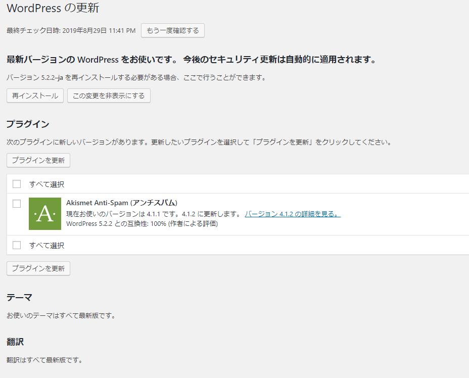 WordPress「ダッシュボード」→「更新」画面