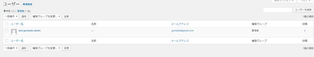 WordPress「ユーザー」画面