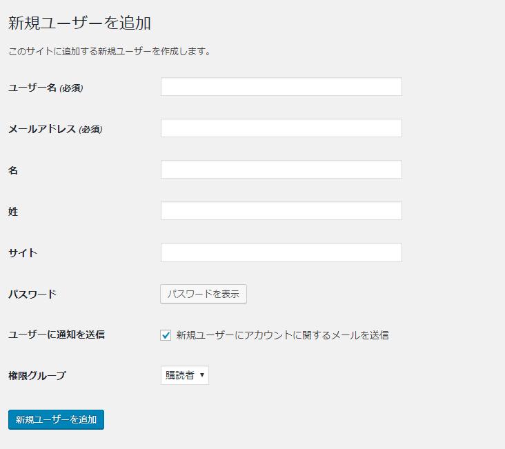 WordPress「ユーザー」→「新規追加」画面