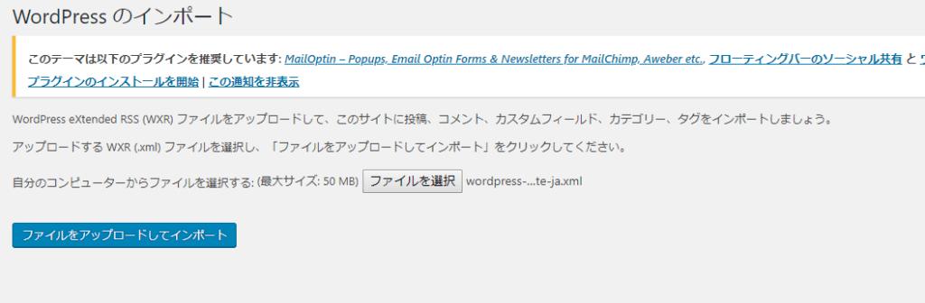 WordPress管理画面「インポート」で、ダミー記事のxmlファイルをアップロードする画面