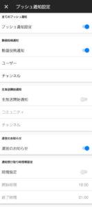 niconicoアプリのプッシュ通知設定