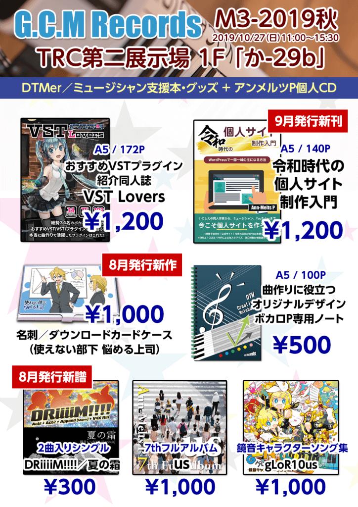 G.C.M Records M3-2019秋お品書き
