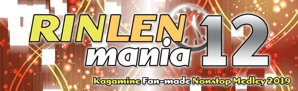 鏡音メドレー動画企画「RINLENMANIA12」ロゴ