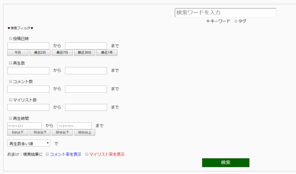 ニコニコ超検索のトップページ