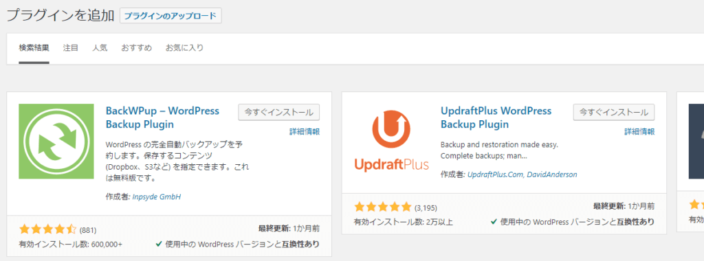 WordPress管理画面「プラグイン」>「新規追加」より検索し、BackWPupを見つける