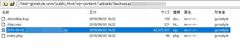 BackWPupを使用してフォルダにデータを保存した状態