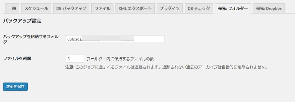 BackWPup設定画面「宛先:フォルダー」タブ