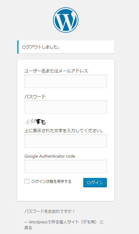 Google Authenticatorで二段階認証を追加したログイン画面