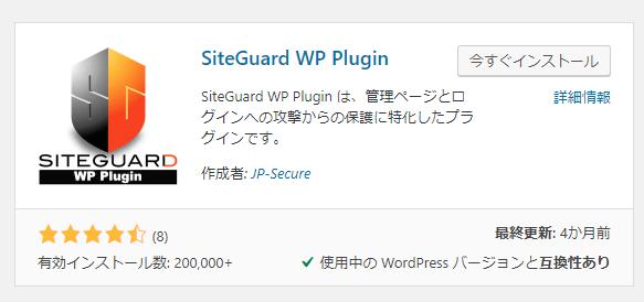 SiteGuard WP Pluginをプラグインの新規追加から見つける