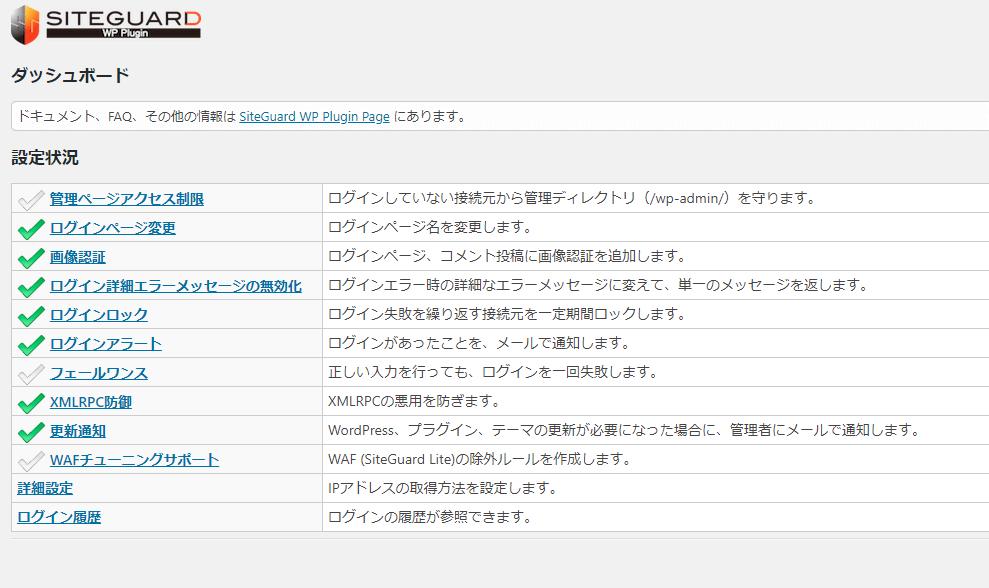 「SiteGuard WP Plugin」ダッシュボード(設定)画面