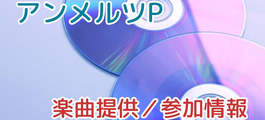 アンメルツP 楽曲提供/参加情報