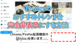 PCでTwitterのトレンドを完全非表示にする方法【拡張機能Stylus】