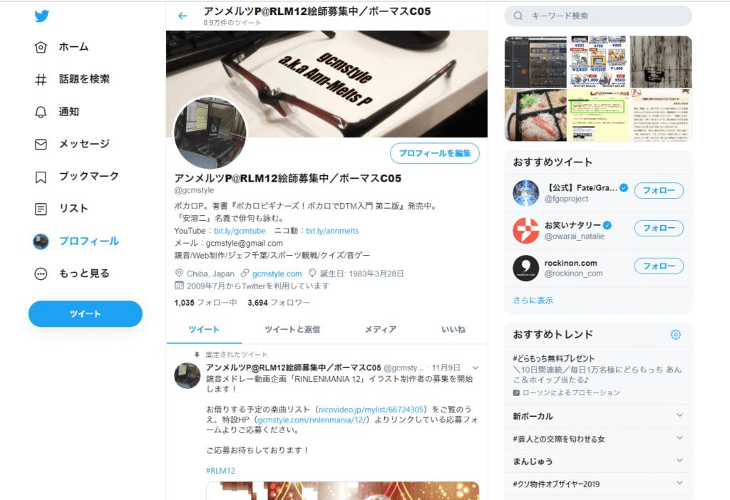 Twitterのホーム画面。右下にある「おすすめトレンド」を今回は消します