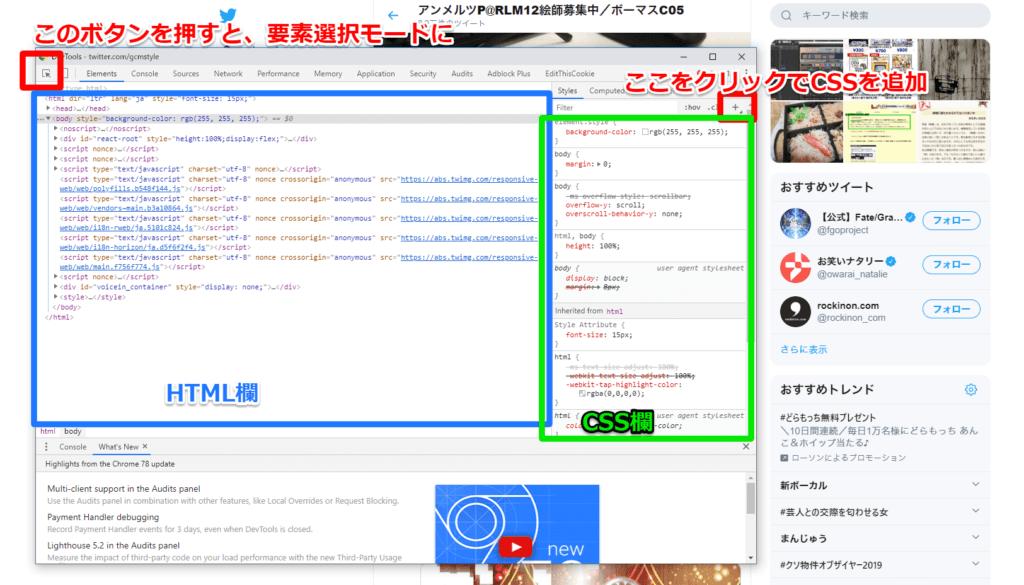 F12キーで開く「Google Chrome開発者ツール」画面