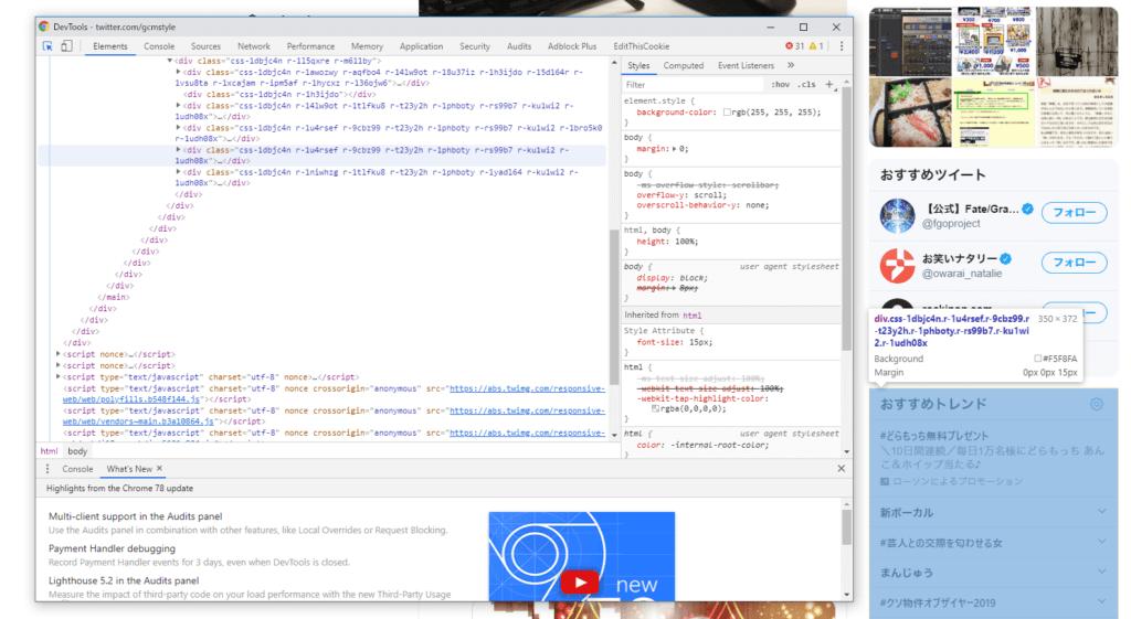左上にある矢印ボタンを押すと、WebサイトのHTML要素を選択できるモードになる