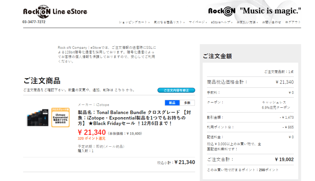 Rock oN Company(Rock oN Line eStore)で購入したiZotope Tonal Balance Bundle