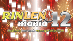 祝・リンレン12周年!メドレー動画「RINLENMANIA 12」投稿しました #RLM12