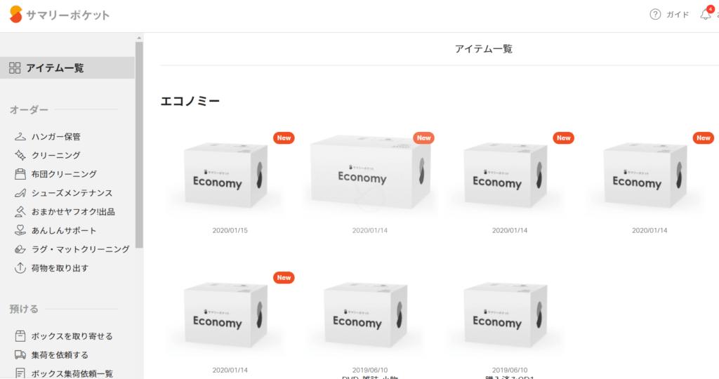 預けた箱は、このようにサマリーポケットのサイトから確認できます