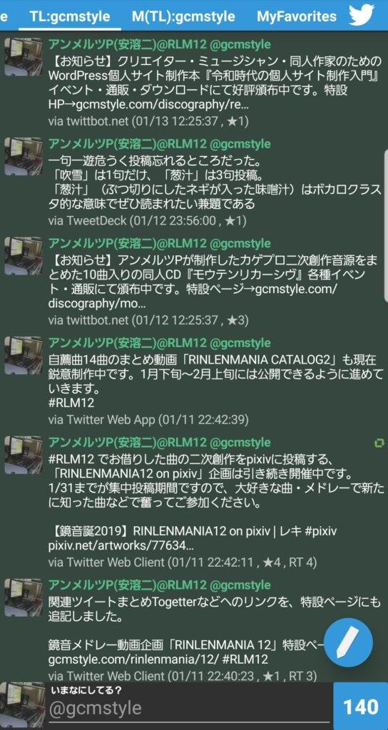 Twitterクライアント「Absolutter」の画面