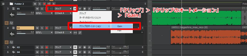 オートメーション設定画面。「クリップのオートメーション>Gain」を選ぶと…
