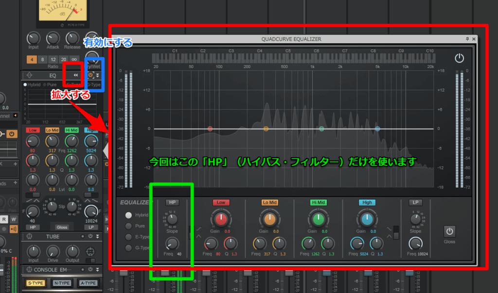高性能なEQ「QUADCURVE EQAULIZER」。ハイパス&ローパスフィルターもついているので、DJ用途で活用しない手はありません