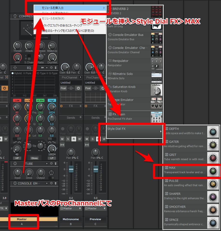 MasterバスのProChannelにて、Style Dial FX「MAX」を新しく挿入する。