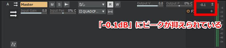 添えるだけの「MAX」のおかげで、ピークが0dBを超えずに済みました