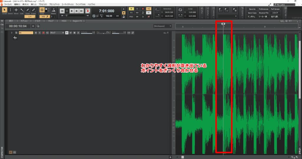曲Aのわかりやすく波形が突き出ているポイントを、ざっくりと小節の先頭に合わせる