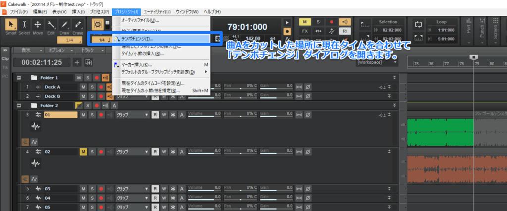 「プロジェクト」→「テンポチェンジ」でテンポを途中で変更できるダイアログが開く